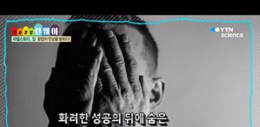[사이언스TV] 창업의 정석