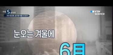 [사이언스TV] 지구온난화, 절기를 바꿀 수 있다?