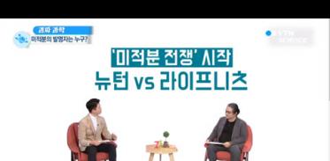 [사이언스TV] 뉴턴 vs 라이프니츠, 미적분 발명자는?