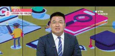 [사이언스TV] 아이들에게 미래 교육, 유안초 최만 교사