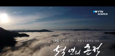 [사이언스TV] 강원, 고생대 지질공원을 가다