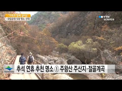 [사이언스TV] 추석 연휴에 가볼만한 국립공원 5대 명소