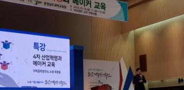 [사이언스타임즈] '창의‧융합' 돋보인 메이커 교육 한마당