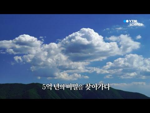 [사이언스TV] 5억 년의 흔적 평창