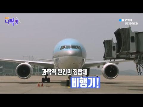 [사이언스TV] 인류가 만든 기적, 비행기