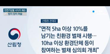[사이언스TV] 천연기념물 서식지 훼손 방지 장치 허술