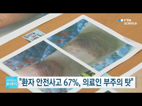 [사이언스TV] 환자 안전사고 67% 의료인 부주의 탓
