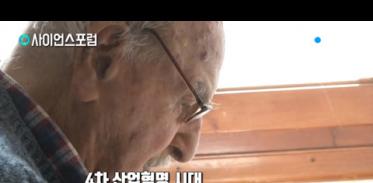 [사이언스TV] 건강한 노화 사회 만들기