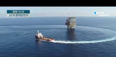 [사이언스TV] 동해가스전 3년 뒤엔 부유식 해상풍력단지