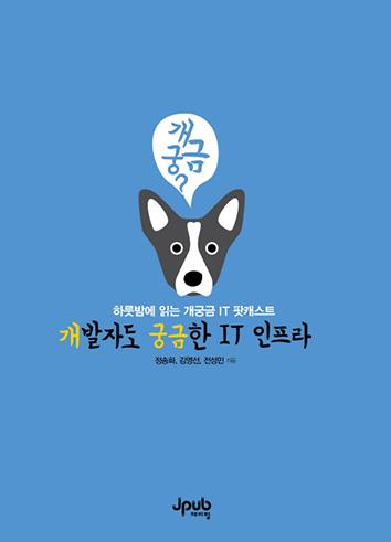 개발자도궁금한IT인프라(저)