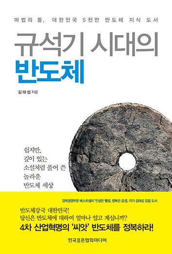 규석기시대의반도체