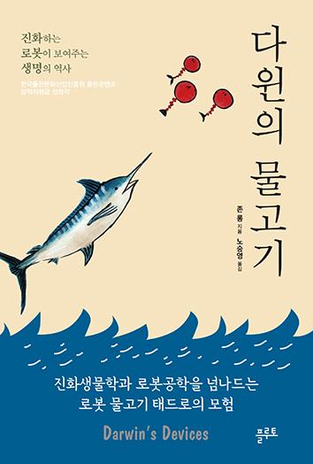 다윈의물고기
