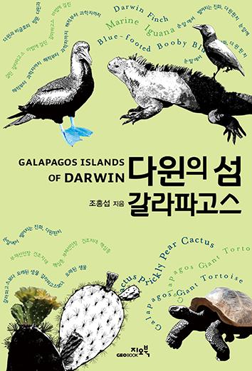 다윈의섬갈라파고스