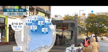 [사이언스TV] 올가을 들어 가장 추워 서울 첫얼음