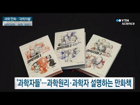 [사이언스TV] 만화로 그린 과학자들