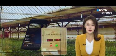 [사이언스TV] 음성으로 농사 짓는다, 변화하는 스마트팜