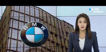 [사이언스TV] 화재 원인 BMW달라 추가 리콜 가능성