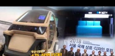 [사이언스TV] 4차 산업시대! 상표·디자인의 미래