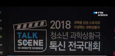 [사이언스TV] 청소년 과학 상황극 '톡신' 전국대회 열려