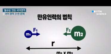 [사이언스TV] '불수능' 만든 국어영역 31번, 포항지진 1년