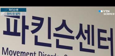 [사이언스TV] 파킨슨병 완치 가능성, 조류 인플루엔자AI