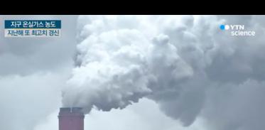 [사이언스TV] 지구 온실가스 농도 지난해 또 최고치 경신