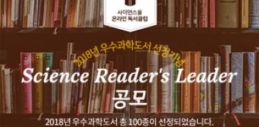 사이언스올 온라인 독서 클럽 '사이언스리더스리더(Science Reader's Leader)' 2기 공모