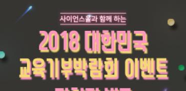 [당첨자발표] 2018 교육기부 박람회 현장 인증 이벤트