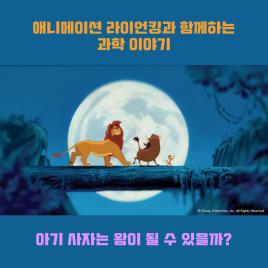 아기 사자는 왕이 될 수 있을까?