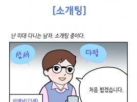 공대녀 미대남(1화 소개팅 [전편])