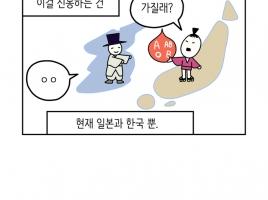 공대녀 미대남(1화 소개팅 [후편])