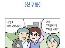 공대녀 미대남(2화 친구들 [전편])