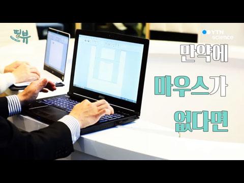 [사이언스TV] 마우스, 유리, 통조림, 소화기