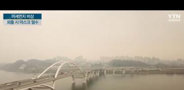 [사이언스TV] 미세먼지 외출 삼가고 마스크 꼭 착용하세요!