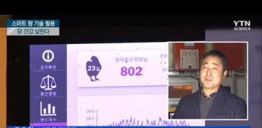 [사이언스TV] 실시간 무게 측정으로 닭 건강까지 살핀다