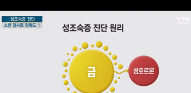 [사이언스TV] 소변 검사 성조숙증 진단 정확도 100만 배↑