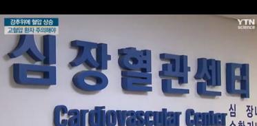 [사이언스TV] 강추위에 고혈압 환자 혈압관리 주의해야