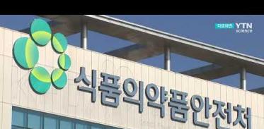 [사이언스TV] 인터넷 의약품 판매 광고 행위 1년 이하 징역형 처벌