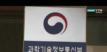 [사이언스TV] 과기정통부 내년 예산 14조8,500여억 원