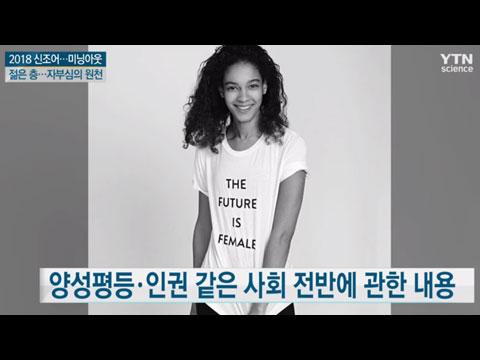 [사이언스TV] 자신의 신념을 드러내는 미닝아웃