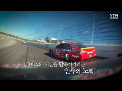 [사이언스TV] 호모 비아토르 2부 속도 한계를 넘어서다