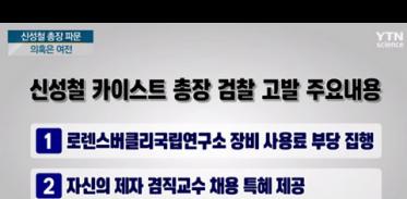 [사이언스TV] 총장 직무정지 피했지만 의혹은 여전