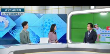[사이언스TV] 전 세계 의료봉사 20년, 김정용 한반도통일의료연구소장