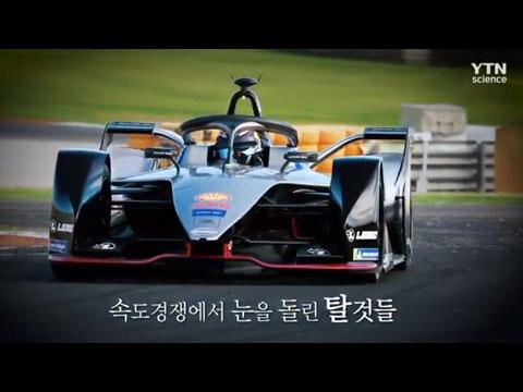 [사이언스TV] 호모 비아토르 3부 이동, 속도를 넘어선 도전