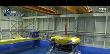 [사이언스TV] 해저개발의 주역, 수중로봇