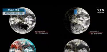 [사이언스TV] 천리안 2A호 대전 지상국과 첫 교신 시험 운용 시작