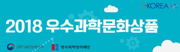 img_2018우수과학문화상품2