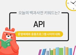 [카드뉴스] 운영체제와 응용프로그램 사이의 대화 API