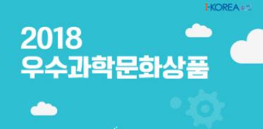 2018 우수과학문화상품 선정