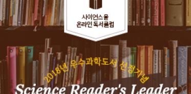 [선정결과발표] 2018년 우수과학도서 선정 기념 '사이언스리더스리더(Science Reader's Leader)' 2기 선정 결과 발표